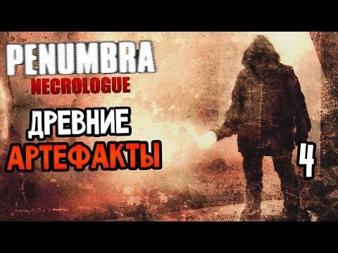 Penumbra 4: Necrologue - Прохождение #4 [Да будет свет]