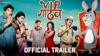 Presenting the official trailer of vip gadhav. cast - vijay patkar, bhau kadam, bharat ganeshpure, dr. ranjeet satre, shilpi awasti, shital ahirrao, sharad j...