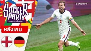 เคน ริ่ง ยิงให้ อังกฤษ ดับอริ เยอรมัน สด เค้น เน้น บอ.บู๋ l โค้ชตุ้ม l น้าแมว วิเคราะห์หลังเกม