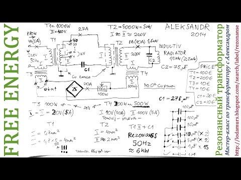 Резонансный трансформатор = FREE ENERGY с Александром