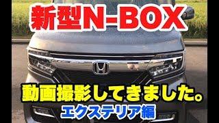 【新型N-BOX】 エクステリア編! 動画を撮ってきました。 色の感じとか参考になれば。