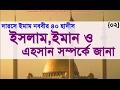 Bangla Waz 2017~ইমাম নববীর চল্লিশ হাদীস {০২} By Sheikh Motiur Rahman Madani