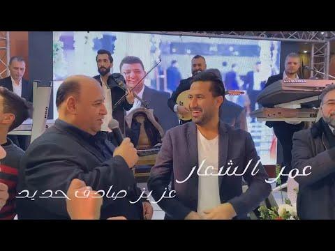 عمر الشعار & عزيز صادق حديد - اللالا الحموية (حفلة حماة 2021)
