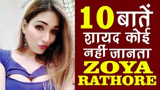10 Facts You Didn't Know About Zoya Rathore | Acche Din Lifestyle Thumb