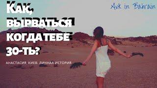 Как Настя в 30-ть начала новую жизнь за границей?