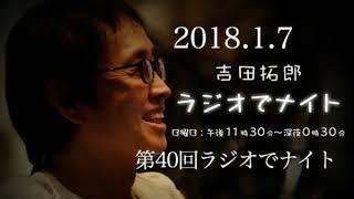 2018年1月7日 第40回 吉田拓郎ラジオでナイト 番組H.P http://www.1242....