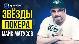 Майк Матусов (Mike Matusow) один из лучших игроков в покер