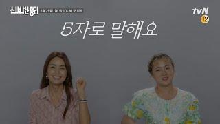 [5자토크] Q. 사고 싶은게 생기면? 신애라 VS 박…