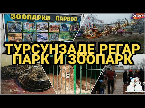 TURSUNZODA PARK VA ZOPARC #турсунзода парк