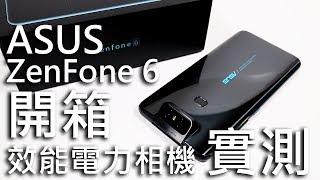 翻玩視界!ASUS ZenFone 6開箱:實測拍照/錄影/效能/電力/充電表現
