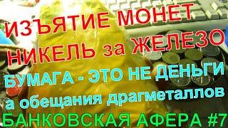 #БАНКОВСКАЯ #АФЕРА 7 #ИЗЪЯТИЕ #МОНЕТ - #НИКЕЛЬ за #ЖЕЛЕЗО - #ЦЕННОСТЬ #РЕДКИХ +#Коды валют 643 и 810