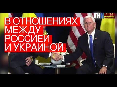 Вотношениях между Россией иУкраиной увидели оттепель