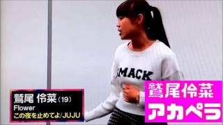 鷲尾伶菜のアカペラ歌声☆E-girls/Flower E-girls SAYAKAとYURINOが告白...