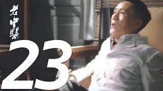 《老中医 Doctor of Traditional Chinese Medicine》EP23——主演:陈宝国、冯远征、许晴