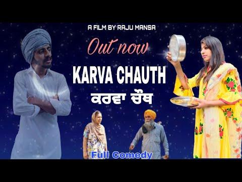 Download ਕਰਵਾ ਚੌਥ ||  KARWA CHAUTH || Raju Pumar || Aman Dhaliwal || A Short Punjabi Comedy Movie