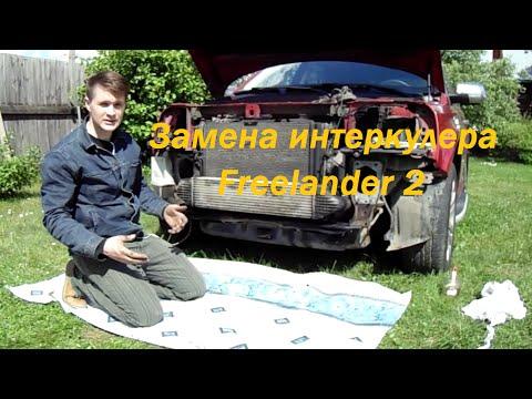 Замена интеркулера Freelander 2