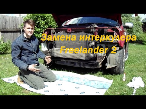 Ремонт интеркулера своими руками фрилендер 2