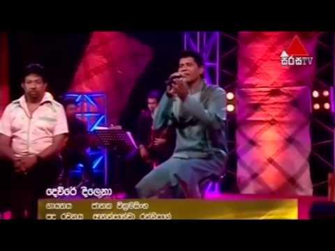 දෙවුරේ දිලෙනා  - ජානක වික්රමසිංහ (Live) Dewure dilena - Janaka Wickramasinghe