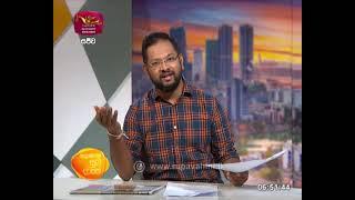 2021-06-08 | Ayubowan Subadawasak | Ru Paththara Thumbnail