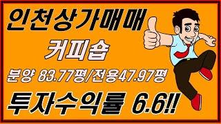 인천 커피숍매매 카페매매 수익률6.6%!(NO.75)