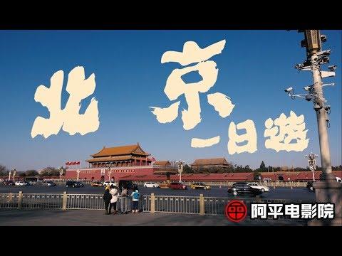 台灣人遊北京 故宮紫禁城 天安門廣場 國家大劇院 前門大街 大柵欄【阿平遊記】China Travel Vlog 03 Beijing