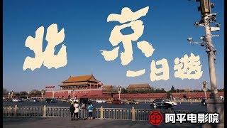 台灣人遊北京3 故宮紫禁城 天安門廣場 國家大劇院 前門大街 大柵欄 China Travel Vlog#3 Beijing【阿平遊記】