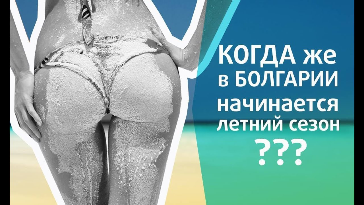 Отдых в Болгарии. КОГДА начинается летний сезон в Болгарии?