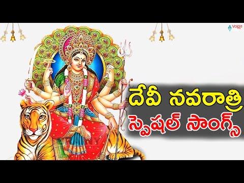 Devi Navaratri Special Songs - Telugu Devotional Songs - 2016