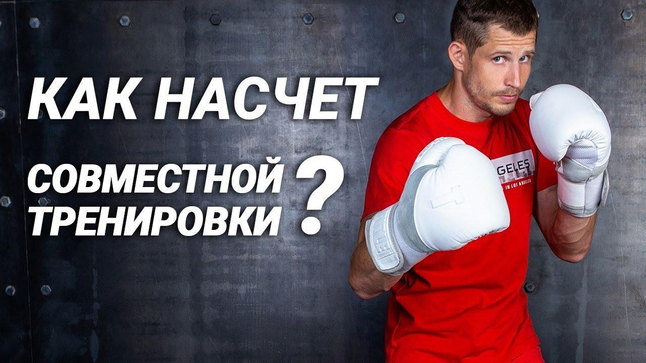Бокс - проведение совместной тренировки и  личное знакомство