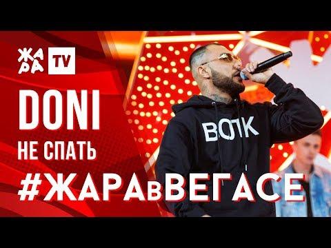 DONI - Не спать /// ЖАРА В ВЕГАСЕ 26.01.20