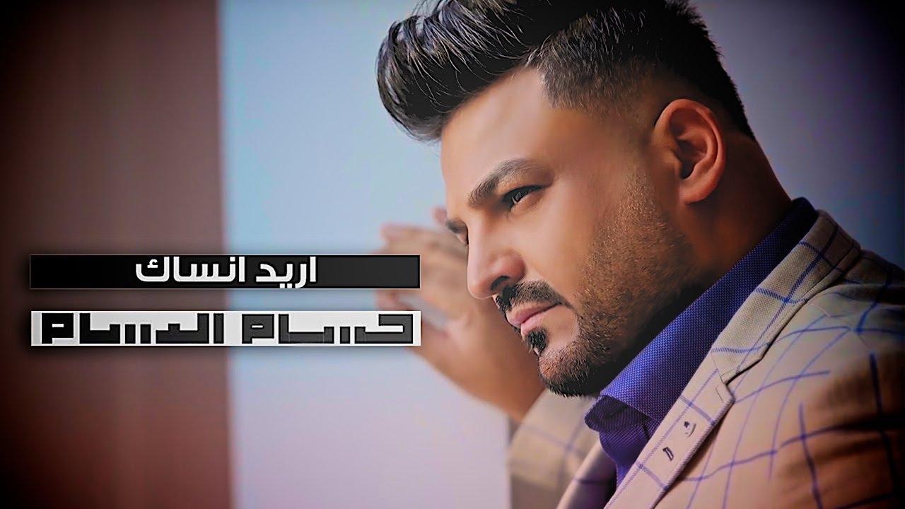 حسام الرسام - اريد انساك (حصريا) 2018   Hussam Alrassam - Ared Ansak #1