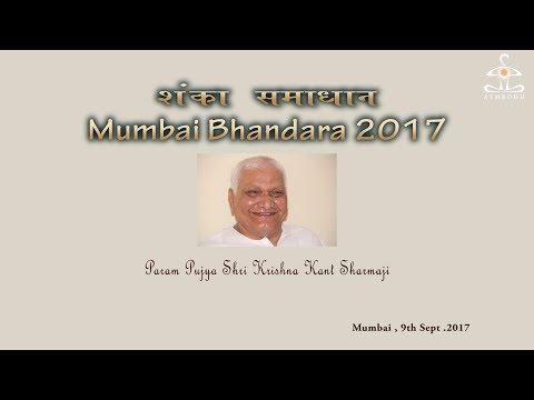 शंका समाधान मुबई भंडारा २०१७  SHANKA SAMADHAN thumbnail