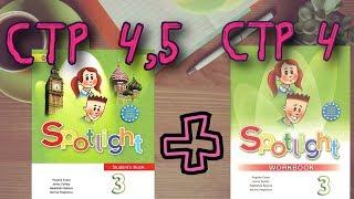 SPOTLIGHT 3 STUDENTS BOOK стр. 4,5+WORKBOOK стр. 4\Английский в фокусе 3 класс
