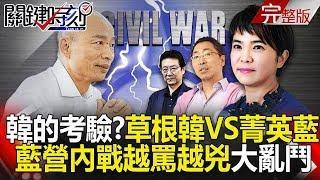 關鍵時刻 20190503節目播出版(有字幕)