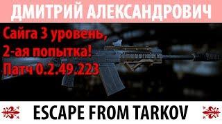 [Escape From Tarkov] Сайга 3 уровень, 2-ая попытка! Патч 0.2.49.223! ЗБТ в июле!