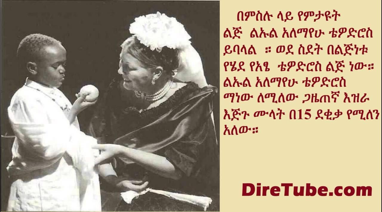 atse tewodros biography of barack