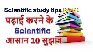 पढ़ाई करने के Scientific आसान 10 सुझाव | Scientific study tips | Student Motivation in Hindi