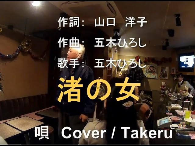 ???????????????????????????????????????????Cover / Takeru??20161206?