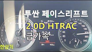 현대 투싼 페이스리프트 2.0D HTRAC 급가속(2019 Hyundai Tucson 2.0D Acceleration) - 2018.08.17