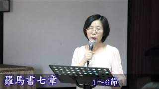 105/05/18 晨間禱讀-陳速蓮牧師_羅馬書七章1~6節