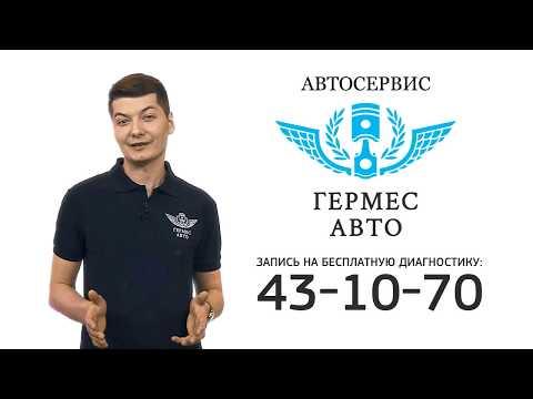 """Автосервис в Кирове """"ГермесАвто"""""""