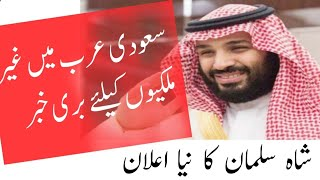 Saudi Arabia Latest update Ministry of Labour News 2019