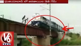 Train Stunt By Crazy Teenagers In Ghaziabad | Exclusive Visuals | V6 News