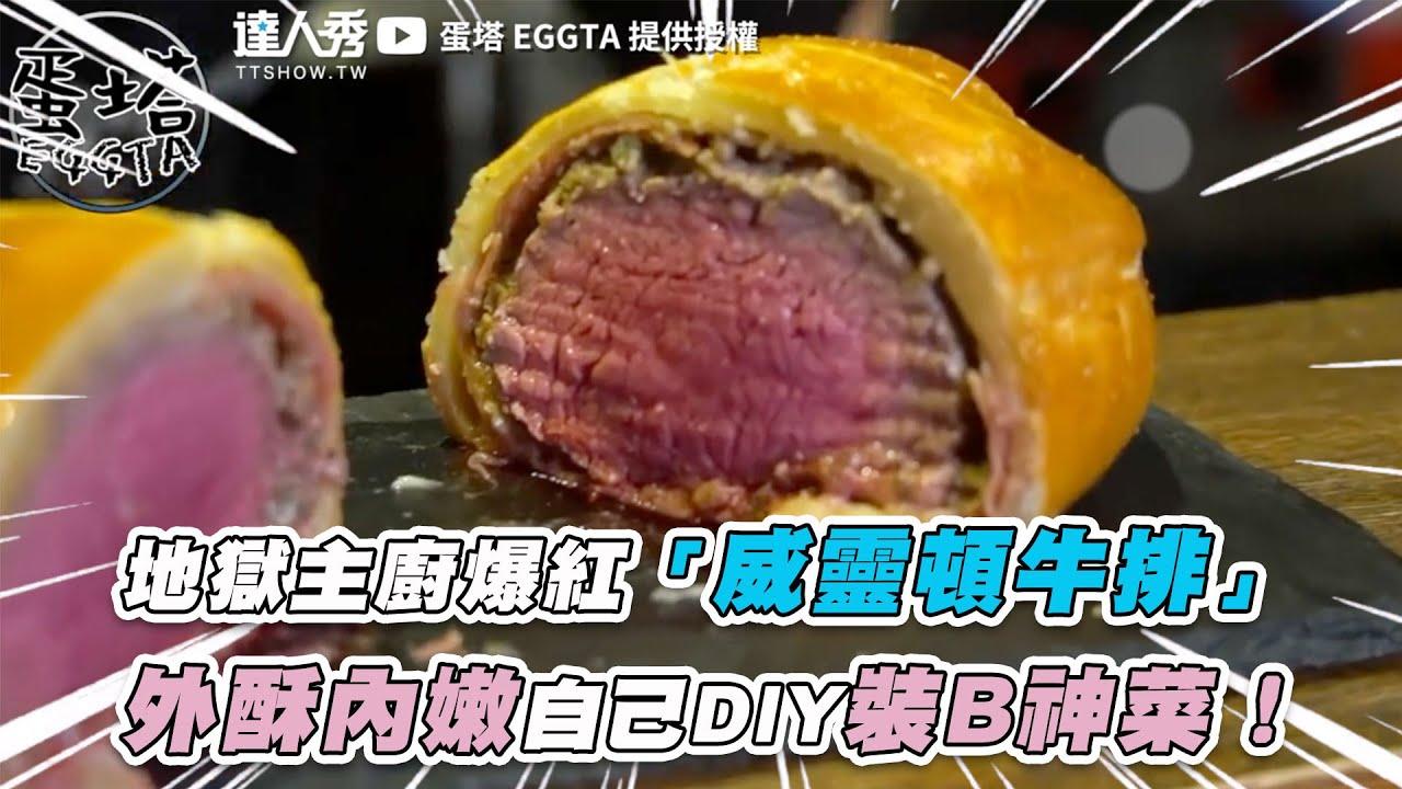 【地獄主廚爆紅「威靈頓牛排」 外酥內嫩自己DIY裝B神菜!】|@蛋塔 EGGTA