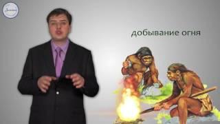 История 5 Древнейшие люди
