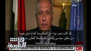 هنا_العاصمة جانب من حوار وزير الخارجية مع شبكة الـCNN