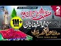 Manqabat 2020 tajushariah  mufti akhter raza  hafiz tahir qadri