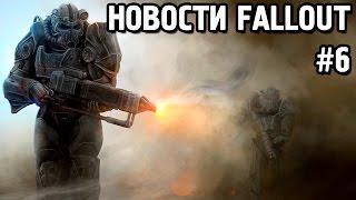 Fallout 4 - Шутер или Ролевая игра Fallout News 6 Новости Fallout 6