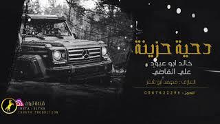اللهجة المطلوبة # يا ويله قلبي يا ويله    خالد ابو عبود وعلي القاضي 2020 دحيه حزينة