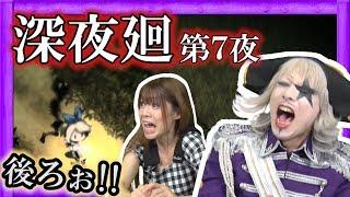 #7【ホラー】ゴー☆ジャスの「深夜廻」【夏休み特別枠】 thumbnail